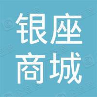 济南银座商城有限责任公司