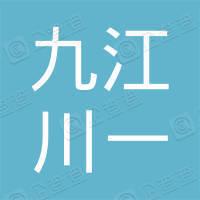 九江川一硅藻土有限公司