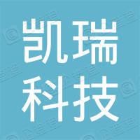 衢州凯瑞科技有限公司