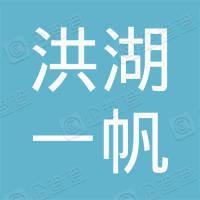 洪湖市一帆玻璃钢有限公司