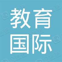 株洲教育国际旅行社有限责任公司攸县营业网点