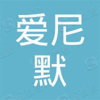 北京爱尼默再生医学科技有限公司