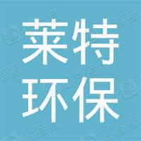 青岛莱特环保工程有限公司