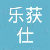 上海乐获仕实业有限公司