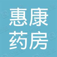 清原满族自治县惠康大药房