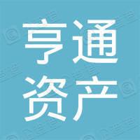 北京衙门口亨通资产管理中心