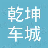 福州乾坤车城电子商务有限公司三门峡分公司