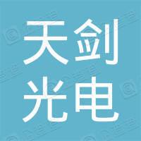 四川天剑光电科技股份有限公司