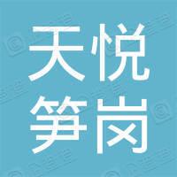 深圳市天悦笋岗置业有限公司