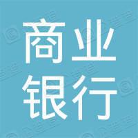 贵州遵义红花岗农村商业银行股份有限公司
