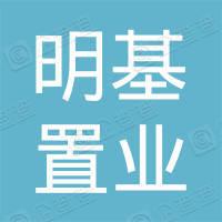 明基(中国)置业有限公司
