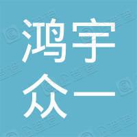广宁县鸿宇众一矿业有限公司