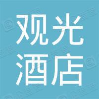 桂林观光酒店综合娱乐室