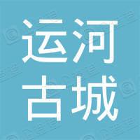枣庄市台儿庄运河古城投资股份有限公司