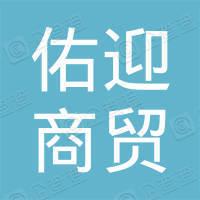 深圳市佑迎商贸有限公司