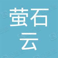 深圳萤石云技术服务有限公司