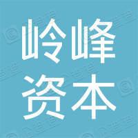 深圳市岭峰资本投资企业(有限合伙)