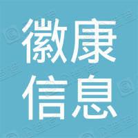 安徽徽康信息科技有限公司