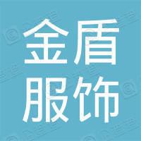 湖南金盾服饰有限公司