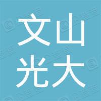 文山光大房地产集团有限公司