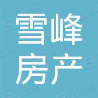 海南雪峰房产置业顾问有限公司