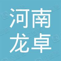 河南龙卓建设工程有限公司