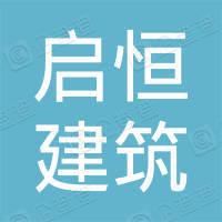 深圳市启恒建筑工程有限公司