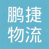 云南鹏捷物流有限公司