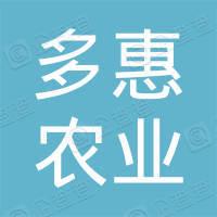 西藏多惠农业开发有限公司