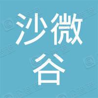 重庆沙微谷环保节能科技有限公司