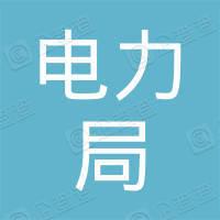 杭州市电力局城东供电局