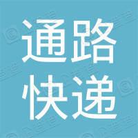 上海通路快递服务有限公司