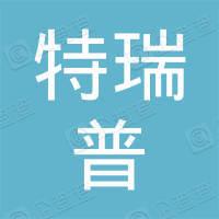 重庆特瑞普汽车零部件有限公司