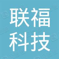 江门联福科技纺织彩印有限公司