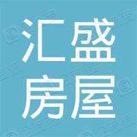 北京汇盛房屋拆迁有限责任公司