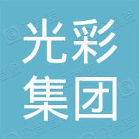 河南光彩集团发展有限公司