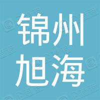 锦州旭海土石方工程有限公司
