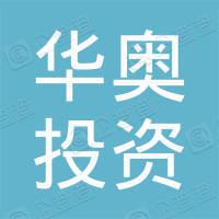 湖北华奥投资管理有限公司