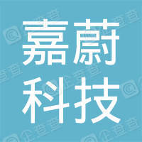 杭州嘉蔚科技合伙企业(有限合伙)