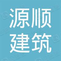 河南省源顺建筑工程有限公司淮北杜集分公司