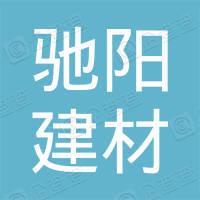 威县驰阳建材销售有限公司