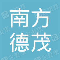 南方德茂(北京)资本管理有限公司