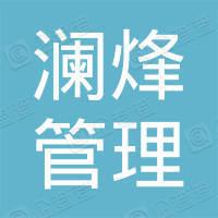 澜烽管理咨询(深圳)合伙企业(有限合伙)