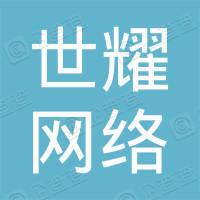 深圳市世耀网络科技有限公司