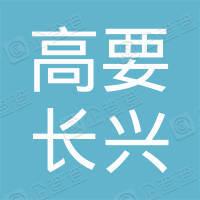 肇庆市高要长兴贸易有限公司