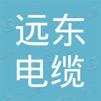 远东电缆厂南京销售处