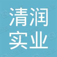 河南清润实业有限公司