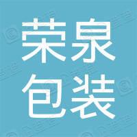 杭州荣泉包装材料有限公司