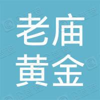 上海南汇老庙黄金有限公司
