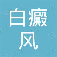 杭州杭城白癜风研究院有限公司